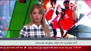 بعد أزمة منعه من دخول الزمالك.. أحمد سليمان يرد على مرتضي منصور في بيان رسمي
