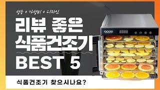 식품건조기 찾으시나요? 상품리뷰기반 식품건조기 추천 B…