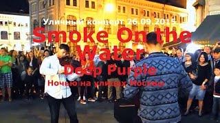 Smoke On the Water рок-группы Deep Purple ночью на улицах Москвы. Уличный концерт 26.09.2015.