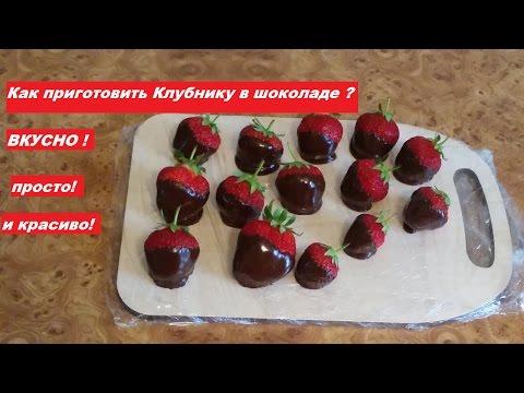 Как приготовить клубнику в шоколаде? Вкусно, просто и полезно!!!!