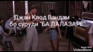 Джан Клод Вандам. ТАДЖИКСКИЙ