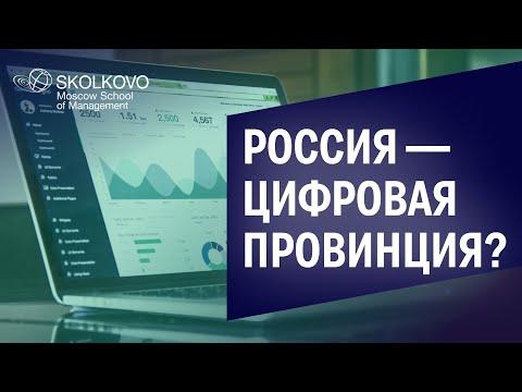Дебаты «Россия – цифровая провинция?»