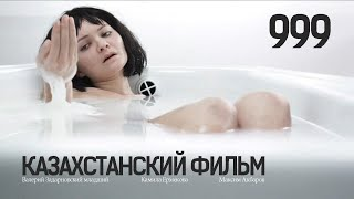 """""""999"""" (казахстанский фильм, 2010)"""