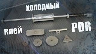Холодный клей PDR | Ремонт и Удаление ВМЯТИН без ПОКРАСКИ | Paintless Dent Repair