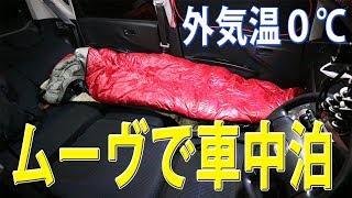 ムーブで寝袋を使って車中泊をしてみました