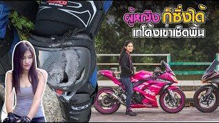 ผู้หญิงขี่บิ๊กไบค์-รีวิว-ninja300-สีชมพู-โชว์เทโค้งให้ดู-ep114-mnf-riderth