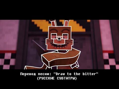 """ПЕРЕВОД ПЕСНИ """"Draw To The Bitter"""" (РУССКИЕ СУБТИТРЫ) (Original: AndyBTTF)"""