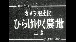 「ひらけゆく農地」No.318_1・KG-0155