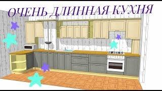 Кухня на заказ. Обзор! Кухонный гарнитур