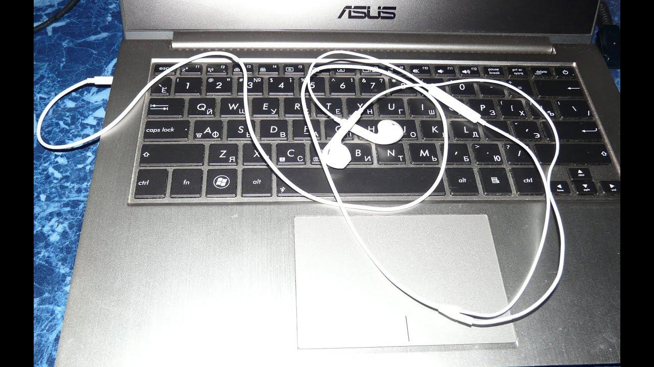 Как сделать чтобы наушники работали на ноутбуке фото 808