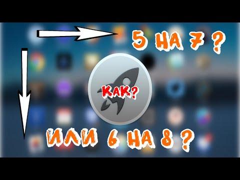Как настроить Launchpad Mac OS под себя?!