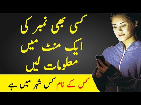 Kisi Bhi Number Ki Info Hasil Karain | Mobile Number Se Owner Ka Name Aur Address Maloom Karain