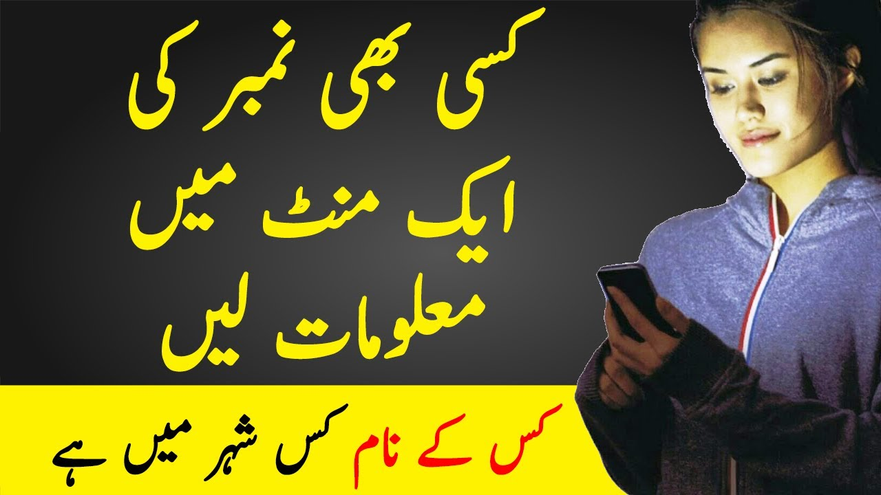 how to know the owner of a mobile number