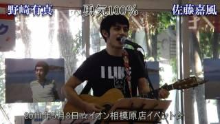 2011年5月8日☆イオン相模原店イベント☆ ・アーティスト: 野崎有真 & ...