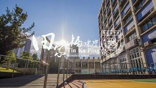 Publication Date: 2020-11-25 | Video Title: [宣介] Tin Ka Ping Secondary Sch