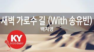 [KY 금영노래방] 새벽 가로수 길 (With 송유빈) - 백지영 (KY.48768)