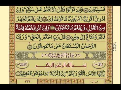 Quran-Para17/30-Urdu Translation