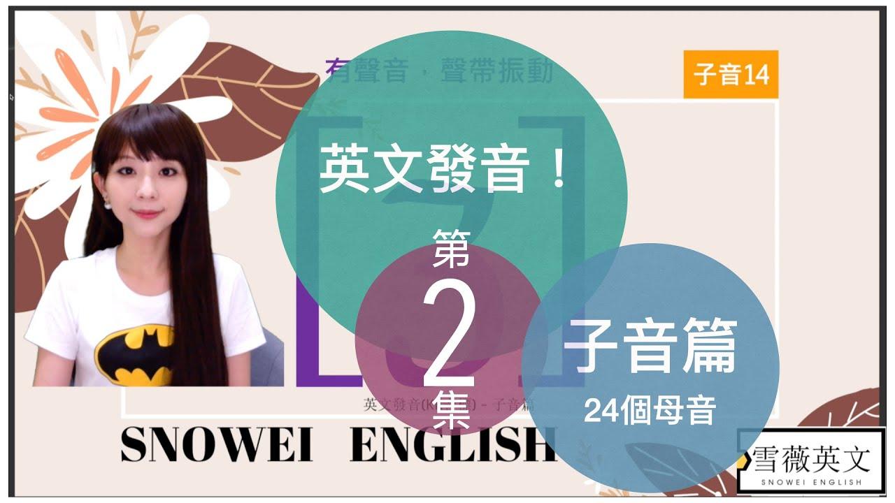 英文發音!(第2集) |  KK音標 - 子音篇 (24個子音如何發音) | 全英文授課,實力養成! #雪薇英文