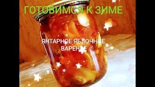 Вкусное яблочное варенье янтарного цвета.