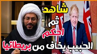 رئيس الحكومة البريطانية مخبل!  الشيخ ياسر الحبيب