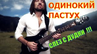 The Lonely Shepherd / Одинокий пастух (Hard Rock cover). by ProgMuz