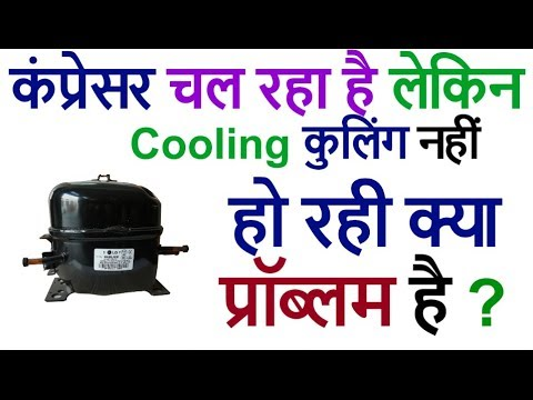 Fridge Compressor Running But Not Cooling Refrigerator - What To Check & Refrigerator Repair
