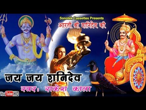 जय जय शनि देव भक्तन हितकारी || Rakesh Kala || Most Popular Shani Dev Aarti thumbnail