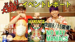 【ぶらり大田区】クリエイター・アート系イベントNO WAY MANIACS に行ってきたよ!