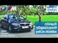BMW 5 Series M Sport, Plugin Hybrid 530e Review (Sinhala) from ElaKiri.com
