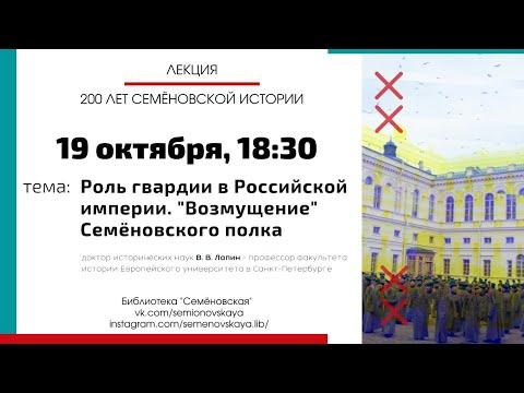 Роль гвардии в Российской империи.