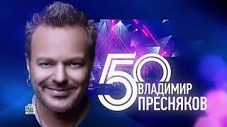 Концерт Владимира Преснякова   50 лет