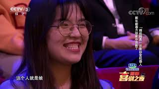 [2020新春喜剧之夜]《机器人总动员》 表演:方琼 刘和刚 江涛 耿为华 等| CCTV综艺