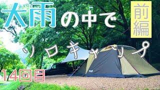 大雨の中でソロキャンプ14回目【前編】in 滋賀県かもしかオートキャンプ場