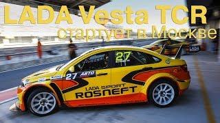 Фото Дневник Lada Sport Rosneft 5 этап СМП РСКГ Москва пятница