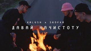 Смотреть клип Kalush Ft. Skofka - Давай Начистоту