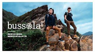 【登山裝備】跳脫舊有登山鞋框架!輕鬆遊走在都市與山林之間- Bussola 黃金大底綁帶耐磨戶外中低筒健行鞋 ft. bussola