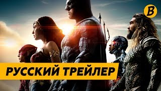 Лига Справедливости - Русский Трейлер №3 с Комик-Кона (2017)