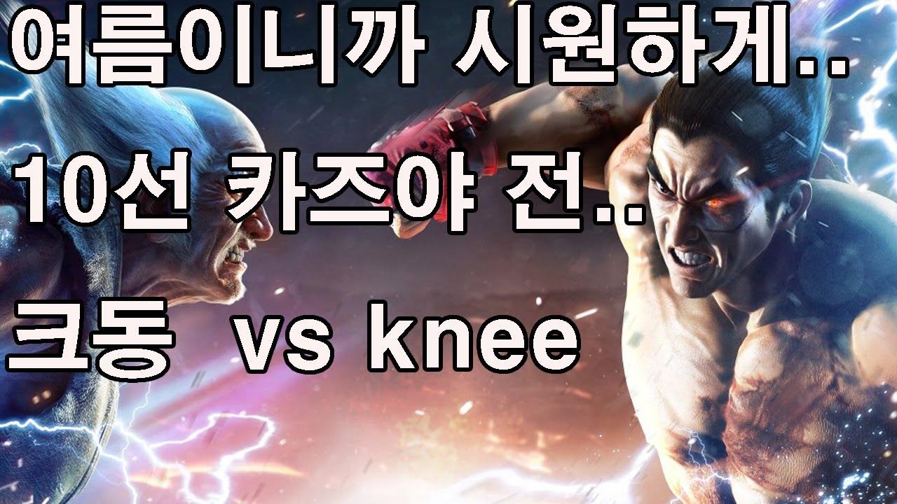 [tekken7]  크동(kaz) vs knee(kaz) 10FT