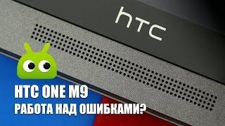 Обзор HTC One M9(Предлагаем вам познакомиться с флагманом тайваньской компании HTC — One M9. ⇩⇩⇩⇩ Это устройство является..., 2015-08-24T15:07:56.000Z)