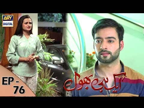 Ek Hi Bhool - Episode 76 - 28th September 2017 - ARY Digital Drama