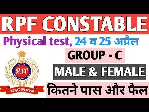 RPF CONSTABLE PHYSICAL TEST | GROUP-C में 24 व 25 अप्रैल को कितने पास और कितने फैल | RPF CONSTABLE