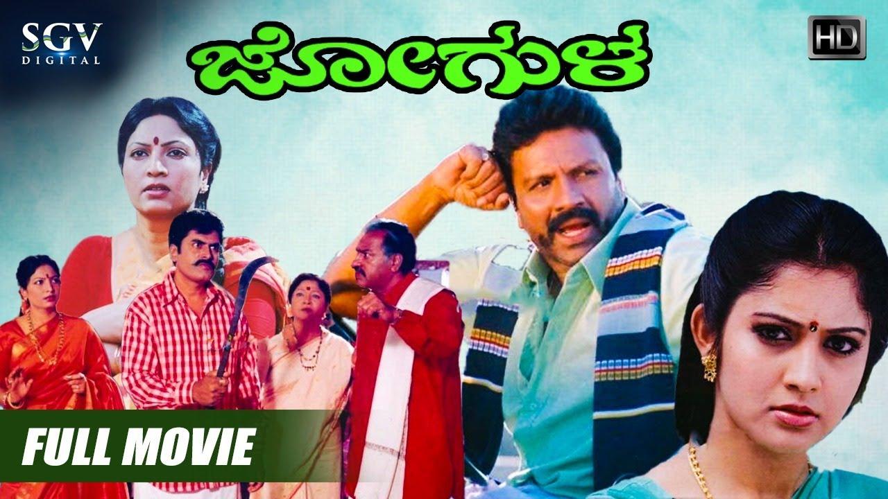 Jogula | Kannada Movie Full HD | BC Patil, Vijayalakshmi, Ruchitha Prasad | Hamsalekha | S.Mahendar