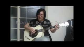 故郷(Furusato) -My Home Town-