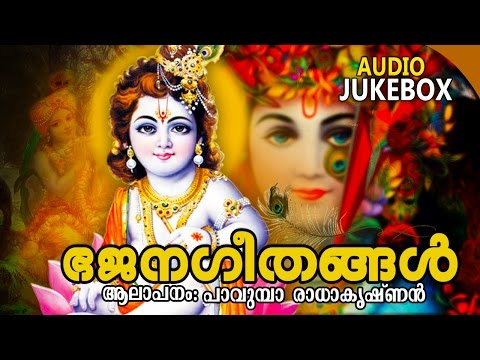 Evergreen Malayalam Bhajanageethangal Vol.1 | Hindu Devotional Song | Ft.Pavumba Radhakrishnan