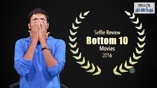 Selfie Review's BOTTOM 10 Movies 2016 | Tamil The Hindu