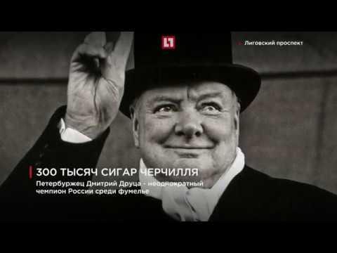 300 тысяч сигар Черчилля