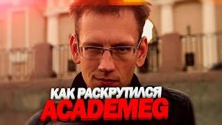 КАК РАСКРУТИЛСЯ АКАДЕМЕГ? (анализ популярного канала) Эльдар Гузаиров