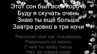 Максим Сон текст
