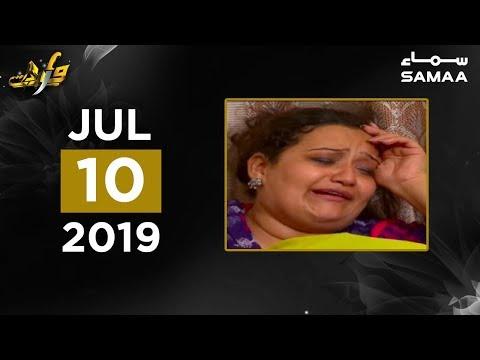 Soteli Maa Qatil nikli | Wardaat | SAMAA TV | 10 July 2019