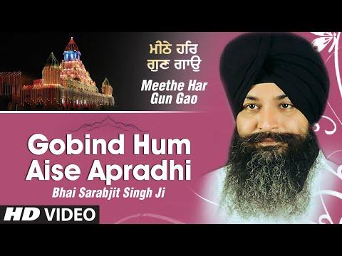Bhai Sarabjit Singh Ji - Gobind Hum Aise Apradhi - Meethe Har Gun Gao